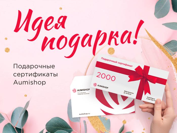 Подарочный сертификат от аumishop.ru