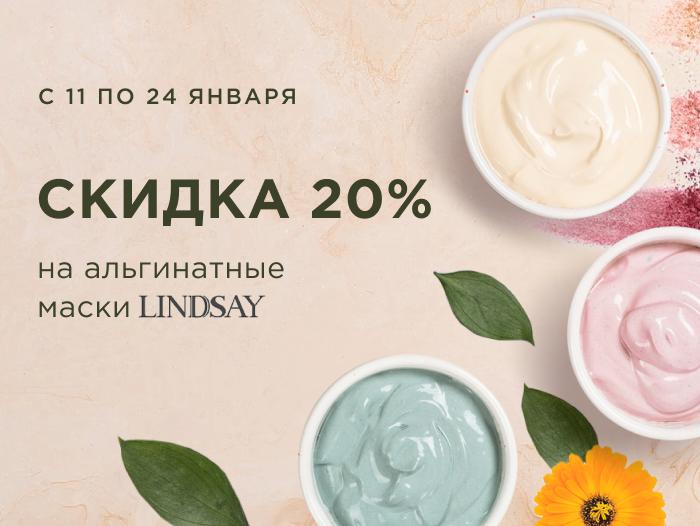 С 11 по 24 января скидка 20% на все альгинатные маски Lindsay в розничных магазинах и на сайте Aumishop