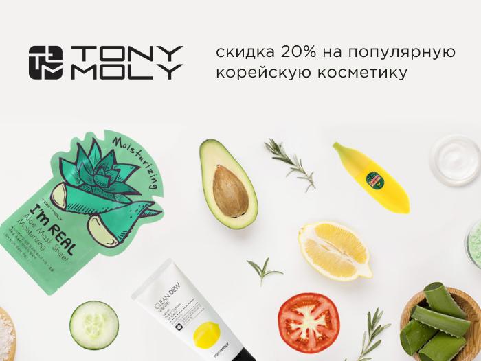 Революция для кожи. Девиз бренда корейской косметики Tony Moly!